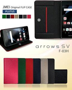 スマホカバー 手帳型 arrows SV F-03H arrows M03 ケース レザー 手帳 アローズsv カバー アローズ m03 手帳型ケース スマホ カバー LINE モバイル docomo 楽天モバイル スマートフォン 富士通 携帯