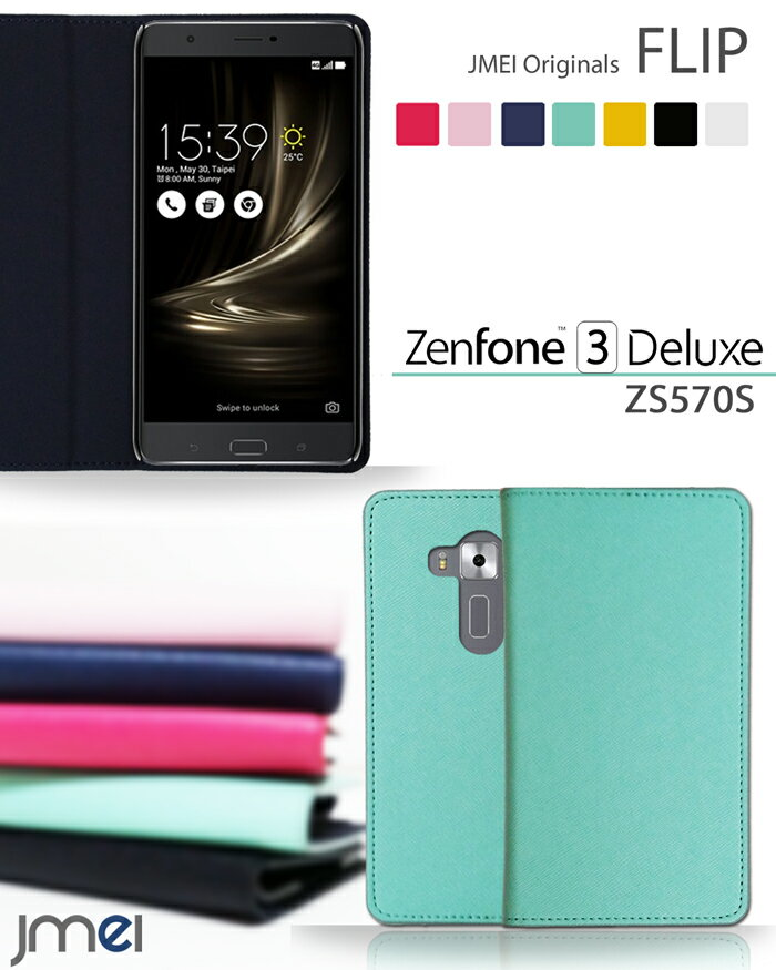【Zenfone3 DELUXE ZS570KL ケース】JMEIオリジナルフリップケース【ゼンフォン 3 デラックス カバー 手帳型 スマホケース スマホ カバー スマホカバー simフリー スマートフォン 携帯 革 手帳】