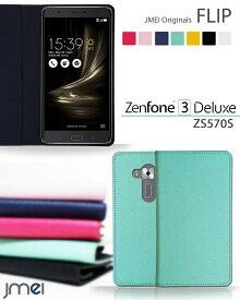 スマホカバー 手帳型 Zenfone3 DELUXE ZS570KL ケース ゼンフォン 3 デラックス カバー スマホケース スマホ カバー simフリー スマートフォン 携帯 革 手帳