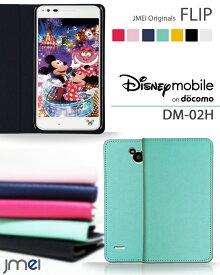 【Disney Mobile on docomo DM-02H ケース】JMEIオリジナルフリップケース【ディズニーモバイル ドコモ カバー 手帳型 スマホケース スマホ カバー スマホカバー dm02h LG スマートフォン 携帯 革 手帳】