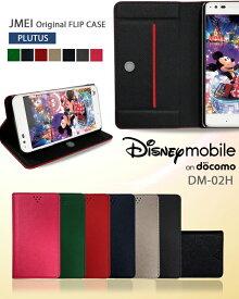 手帳型 スマホケース Disney Mobile on docomo DM-02H ケース ブランド レザー 手帳型ケース 携帯ケースディズニーモバイル ドコモ カバー スマホ カバー スマホカバー dm02h LG スマートフォン 携帯 革 手帳