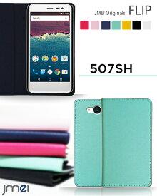 507SH Android One ケース AQUOS ea 605SH ケース SHARP シャープ アクオス イーエー カバー アンドロイド ワン カバー 手帳型 スマホケース スマホ カバー スマホカバー Y!mobile スマートフォン 携帯 革 手帳