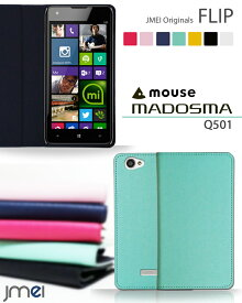 【MADOSMA Q501 ケース】JMEIオリジナルフリップケース【マドスマ 手帳型 スマホケース スマホ カバー simフリー mouse computer マウスコンピューター スマートフォン 携帯 革 手帳】