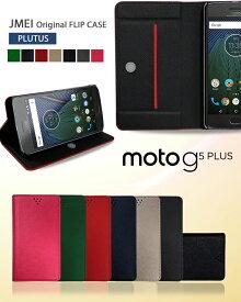 【手帳型 スマホケース Moto G5 Plus ケース】ブランド レザー 手帳型ケース 携帯ケース【モトローラ カバー スマホ カバー スマホカバー simフリー MOTOROLA スマートフォン 携帯 革 手帳】