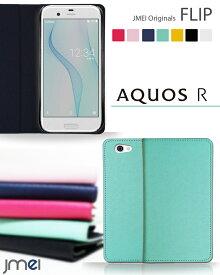 AQUOS R SH-03J SHV39 604SH ケース 手帳型 スマホケース アクオス アール カバー 手帳 携帯カバー スマホ スマホカバー アクオスr カバー SHARP スマートフォン