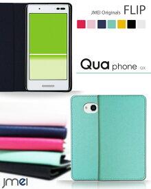 Qua Phone QX ケース KYV42 手帳型 スマホケース キュアフォン qx 手帳 DIGNIO V ケース 携帯 カバー スマホ スマホカバー au スマートフォン