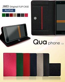 Qua Phone QX ケース KYV42 キュアフォン qx カバー 手帳型ケース 手帳型 閉じたまま通話 DIGNIO V ケース スマホケース スマホ スマホカバー au スマートフォン 携帯 革 手帳