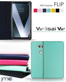 V30+ L-01K ケース isai V30+ LGV35 ケース 手帳型 スマホケース イサイ v30プラス 手帳 携帯 JOJO L-02K カバー スマホ スマホカバー LG スマートフォン