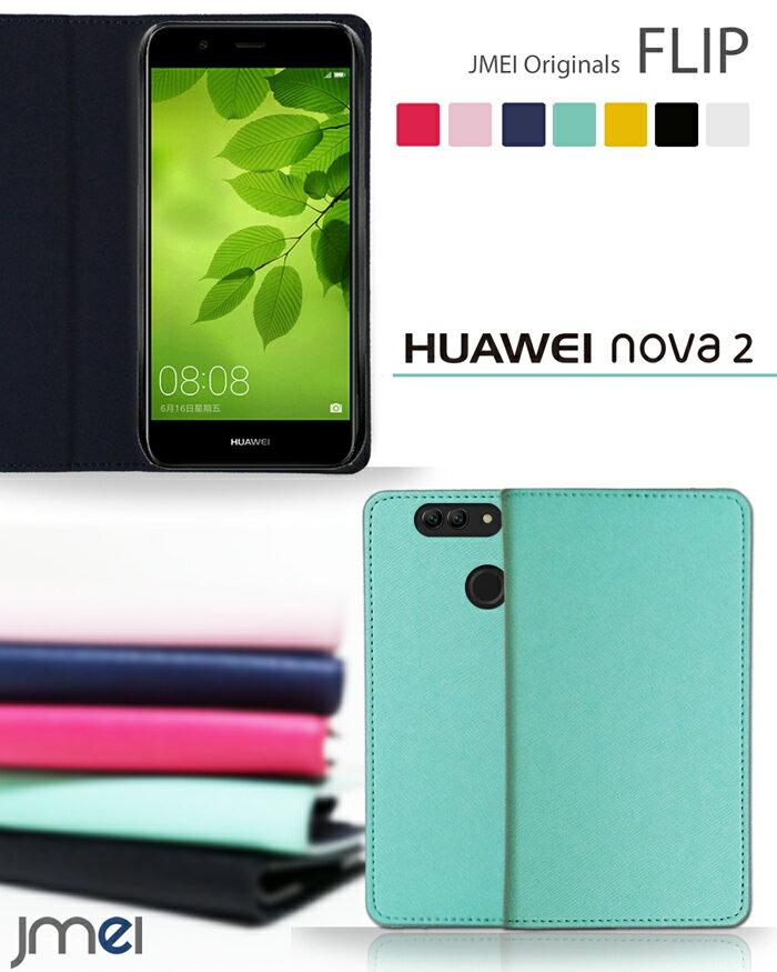 nova2 ケース HWV31 手帳型 スマホケース Huawei ノバ2 手帳 携帯 カバー スマホ スマホカバー au スマートフォン