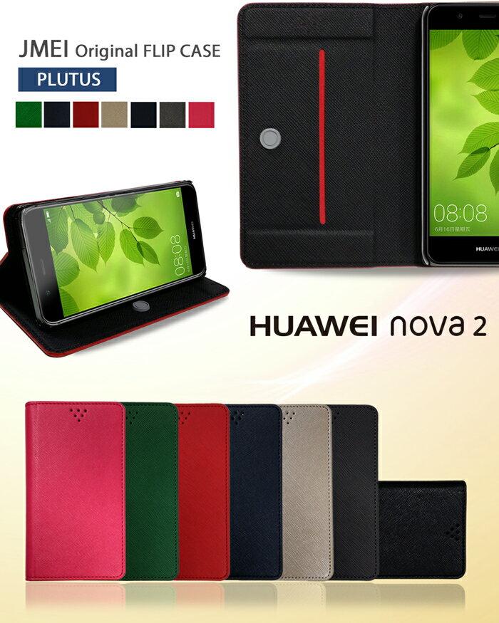 nova2 ケース HWV31 Huawei ノバ2 カバー 手帳型ケース 手帳型 閉じたまま通話 スマホケース スマホ スマホカバー au スマートフォン 携帯 革 手帳