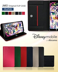 Disney mobile on docomo DM-01K ケース ディズニーモバイル カバー 手帳型ケース 手帳型 閉じたまま通話 スマホケース スマホ スマホカバー スマートフォン 携帯 革 手帳