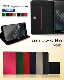 arrows Be F-04K ケース 手帳 アローズ be カバー 手帳型ケース 手帳型 閉じたまま通話 スマホケース スマホ スマホカバー docomo スマートフォン 携帯
