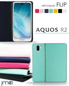 AQUOS R2 ケース SH-03K SHV42 手帳型 スマホケース アクオス r2 手帳 携帯 カバー スマホ スマホカバー doomo au Softbank スマートフォン