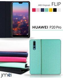 P20 Pro ケース 手帳型 HW-01K スマホケース ファーウェイ p20プロ 手帳 携帯 カバー スマホ スマホカバー docomo スマートフォン
