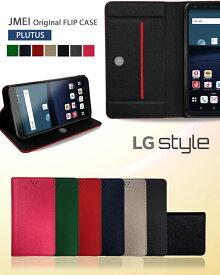 LG Style L-03K ケース lg スタイル カバー 手帳型ケース 手帳型 閉じたまま通話 スマホケース スマホ スマホカバー docomo スマートフォン 携帯 革 手帳