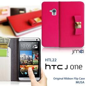 HTC J One HTL22 カバー 本革 ブランド レザー リボン HTCJ HTCJOne エイチティーシー スマホ、ケース スマホ カバー スマホカバー au スマートフォン エーユー KDDI スマフォケース レザー 手帳