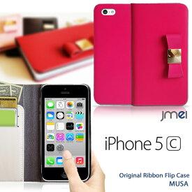 iPhone5c カバー 本革 ブランド レザー リボン アイフォン5C アイフォン iPhone 5C i-Phone アイフォーン ケース スマホ スマホカバー スマートフォン ドコモ docomo au softbank レザー