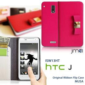 スマホケース 手帳型 全機種対応 リボン 本革 ベルトなし 携帯ケース ブランド 送料無料・送料込み シムフリースマホ スマホカバー 手帳 機種 ISW13HT HTC J カバー HTCJ エイチティーシー HTC エーユー