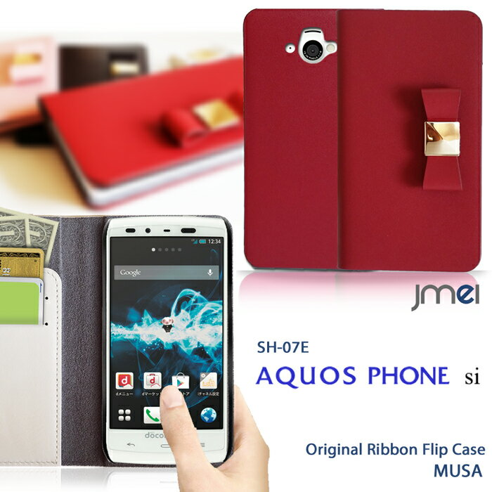 スマホケース 手帳型 全機種対応 リボン 本革 ベルトなし 携帯ケース ブランド 送料無料・送料込み シムフリースマホ スマホカバー 手帳 機種 AQUOS PHONE si SH-07E カバー