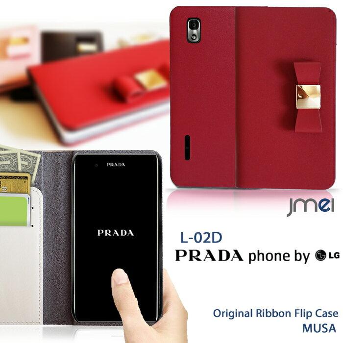 PRADA phone by LG カバー 本革 ブランド レザー リボン プラダフォン プラダ フォン PRADAphone L02D カバー スマホ カバー スマホカバー docomo スマートフォン ドコモ LG optimus オプティマス L02D 手帳 レザー
