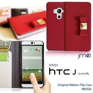 スマホケース 手帳型 全機種対応 リボン 本革 ベルトなし 携帯ケース ブランド 送料無料・送料込み シムフリースマホ スマホカバー 手帳 機種 スマホカバー 手帳型 HTC J Butterfly HTV31 カバー