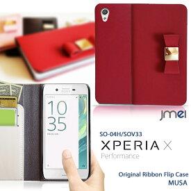 Xperia XZ1 ケース so-01k sov36 xz1 compact ケース so-02k Xperia XZ ケース Xperia X Compact so-02j Xperia X Performance ケース xperiaz5 手帳型ケース エクスペリアxz1 カバー 手帳 docomo sony xperia z5 compact エクスペリア xz x コンパクト