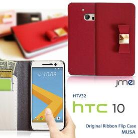 スマホケース 手帳型 全機種対応 リボン 本革 ベルトなし 携帯ケース ブランド 送料無料・送料込み シムフリースマホ スマホカバー 手帳 機種 HTC 10 HTV32 ケース エイチティーシー10 au エーユー