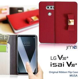 V30+ L-01K ケース 手帳型 isai V30+ LGV35 ケース 手帳 本革 リボン JOJO L-02K かわいい イサイ v30プラス カバー スマホ スマホカバー LG レザー 携帯ケース スマホケース