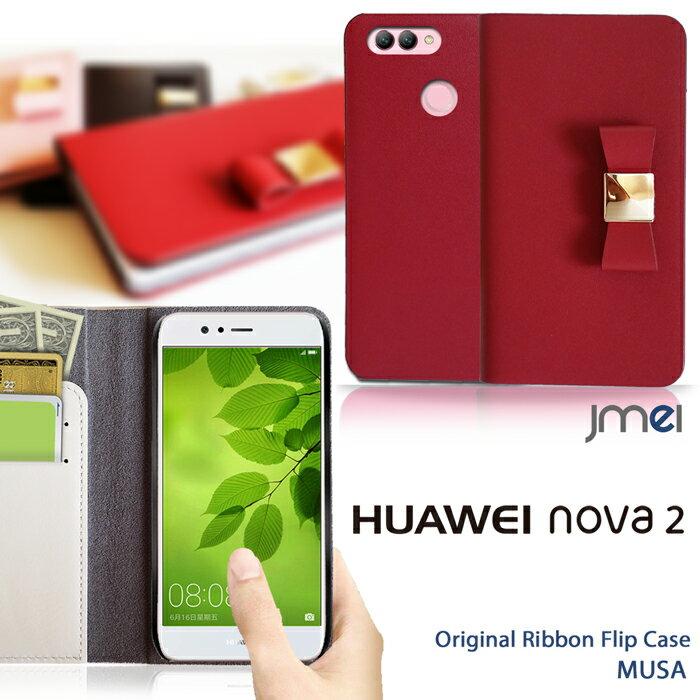 スマホケース nova2 ケース HWV31 手帳 本革 リボン かわいい Huawei ノバ2 カバー 手帳型 スマホ スマホカバー au レザー携帯 革