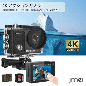 4K アクションカメラ 小型 ウェアラブルカメラ 1050mAh バッテリー2個付き 170°広角レンズ 30M防水 防水ケース リモコン 防水カメラ 水中撮影 プール 海 バイク サーフィン 長時間撮影 連写 タイムラプス ループ録画 スローモーション セルフタイマー