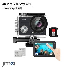 4K アクションカメラ ウェアラブルカメラ 1080P/60fps 高画質 ELS2.0 手ぶれ補正 Wi-Fi搭載 2インチタッチスクリーン式 170°広角レンズ 1350mAhバッテリー2個 SONYセンサー 防水カメラ 海 プール バイク スキー サーフィン 水中 ループ録画 タイムラプス スローモーション