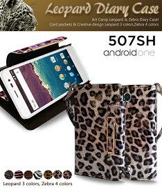 507SH Android One ケース 手帳ケース AQUOS ea 605SH ケース レオパード ゼブラ アクオス イーエー カバー 手帳型 スマホケース スマホ カバー スマホカバー Y!モバイル スマートフォン 携帯 革 手帳