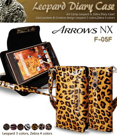 ARROWS NX F-05F 手帳型 docomo ドコモ 富士通 レオパードゼブラ手帳ケース スマホケース 手帳型 全機種対応 アローズ nx