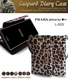 5ef6eb4de872 【PRADA phone by LG ケース】レオパードゼブラ手帳ケース【プラダフォン L02D カバー