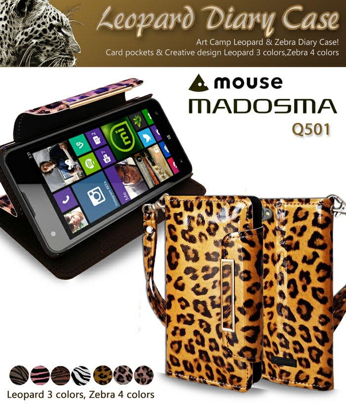【MADOSMA Q501 ケース】レオパードゼブラ手帳ケース【マドスマ 手帳型 スマホケース スマホ カバー simフリー mouse computer マウスコンピューター スマートフォン 携帯 革 手帳】