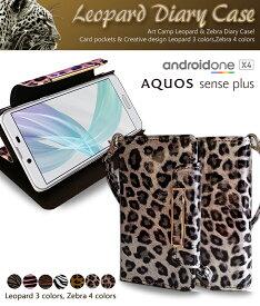 android one X4 ケース AQUOS sense Plus ケース SH-M07 手帳ケース アンドロイドワン x4 ケース アクオス センス プラス カバー 手帳型 uqモバイル スマホケース スマホ スマホカバー yモバイル スマートフォン ゼブラ 携帯 革 レオパード 手帳