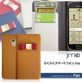 らくらくスマートフォンme F-03K ケース 手帳 セミオーダー 本革 リボン かわいい スマホケース 手帳型 ゴールド チャーム らくらくスマートフォン カバー スマホ スマホカバー docomo レザー 携帯カバー