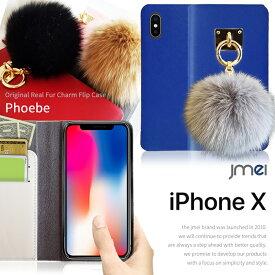 iPhone X ケース iPhone8 ケース iphonex カバー 本革 ファー 手帳型 ポンポン iphone8plus スマホケース 全機種対応 可愛い 手帳 iphone7ケース iphone7 plus ケース スマホケース iphone6 ケース iphone6splus ケース アイフォン8ケース iphone5 ケース