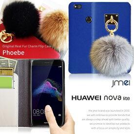 Mate10 pro ケース Huawei nova lite ケース nova ケース huawei p9 liteケース 手帳 p9lite ケース 本革 可愛い ファーウェイ ノバライト スマホケース p9ライトケース ファー チャーム 手帳型