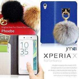 Xperia X Performance ケース SO-04H SOV33 手帳型 可愛いスマホケース 全機種対応 おしゃれ本革 ブランド レザー ファー エクスペリア x パフォーマンス カバー スマホ カバー スマホカバー Sony ソニー スマートフォン 革 手帳
