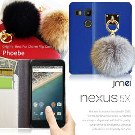 Nexus 5X ケース 本革 ブランド レザー ファー ネクサス 5x カバー スマホ カバー スマホカバー docomo Y!mobile スマートフォン ドコモ ワイモバイル 革 手帳 スマホケース 手帳型 可愛い