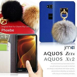 AQUOS ZETA SH-01H ケース AQUOS Xx2 ケース 502SH 手帳 アクオスフォン カバー 全機種対応 本革 ファー パーツ ベルトなし 携帯ケース ブランド スマホカバー 手帳 スマホケース 手帳型 可愛い
