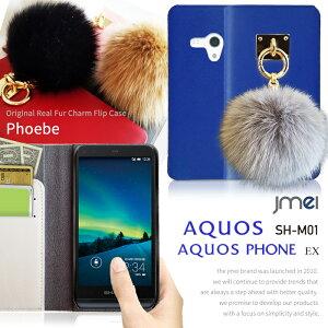 AQUOS SH-M01 ケース AQUOS PHONE EX SH-02F ケース スマホケース 手帳型 可愛い 全機種対応 本革 ファー パーツ ベルトなし 携帯ケース ブランド 送料無料 スマホカバー 手帳