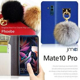 Mate 10 Pro ケース 手帳 本革 ファー チャーム スマホケース 手帳型 かわいい Huawei メイト 10 プロ カバー スマホ スマホカバー simフリー レザー 携帯ケース