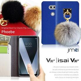 V30+ L-01K ケース isai V30+ LGV35 ケース 手帳 本革 ファー チャーム スマホケース JOJO L-02K 手帳型 かわいい イサイ v30プラス カバー スマホ スマホカバー LG レザー 携帯ケース