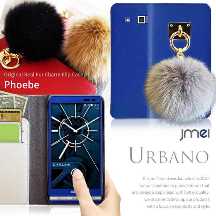 URBANO V01 ケース 可愛い おしゃれ スマホケース 手帳型 可愛い 全機種対応 ファー 本革 ベルトなし 携帯ケース ブランド スマホカバー シムフリースマホ V01 au KYV31 urbano アルバーノau スマートフォン