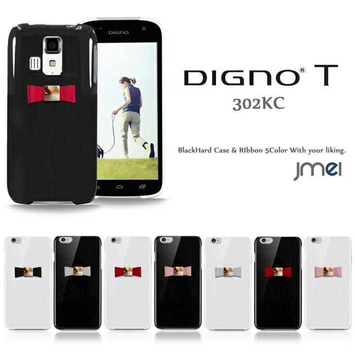 スマホケース 全機種対応 ハードケース シンプル 携帯カバー 携帯ケース ブランド ベルトなし メール便 送料無料・送料込み シムフリー スマホ スマホケース リボン 本革 DIGNO T 302KC ケース ディグノ ワイモバイル ymobile