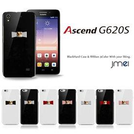 【Ascend G620S ケース】本革 リボンハードケース【アセンド カバー Huawei ファーウェイ スマホケース スマホ カバー スマホカバー simフリー シムフリー スマートフォン ハードケース】