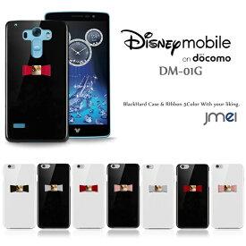 スマホケース Disney Mobile on docomo DM-01G ケース 本革 リボンケース TPU ディズニー モバイル カバー スマホ カバー スマホカバー DM01G スマートフォン ドコモ