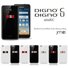 b0925b715e DIGNO C 404KC ケース DIGNO U カバー 本革 リボンハードケース【ディグノ カバー スマホケース